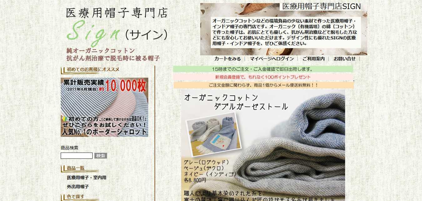医療用帽子専門店SIGN(サイン)・環境に優しい帽子 キャナル