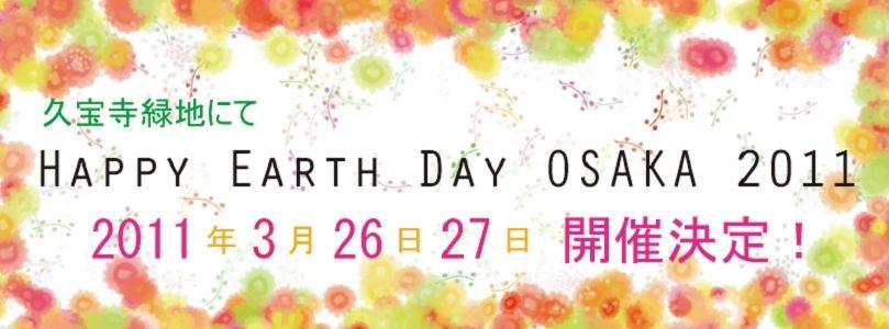 Happy-Earth-Day-OSAKA-2011