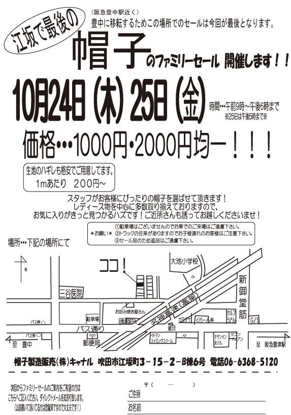 2013FS-aki-A4
