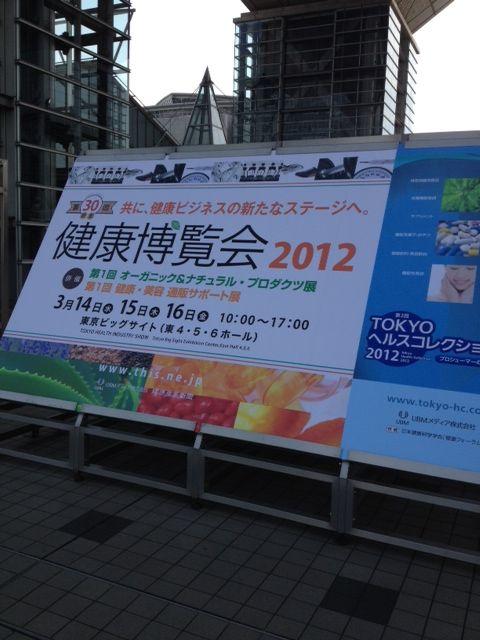健康博覧会 (2)