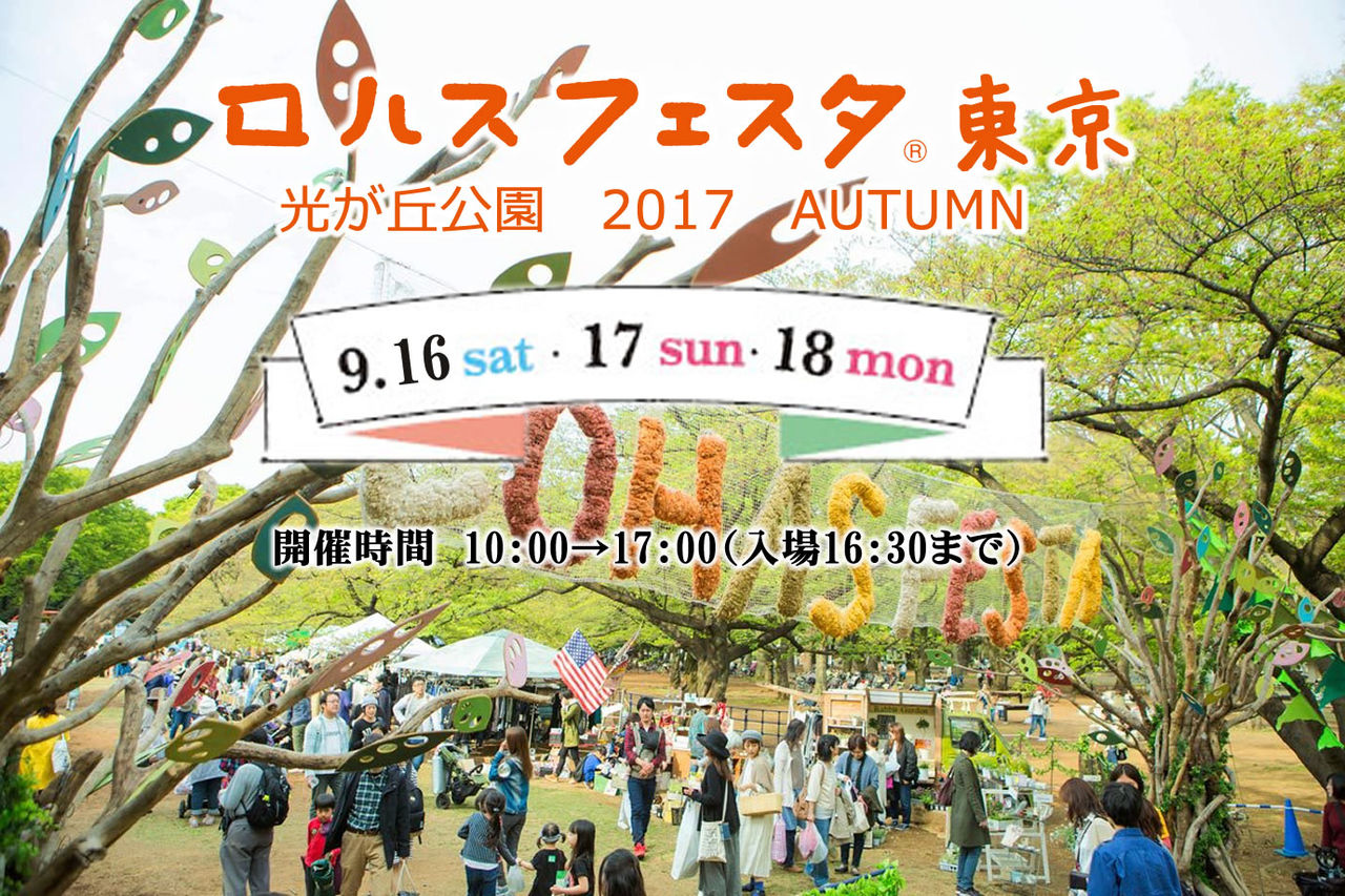 2017_tokyo_img1