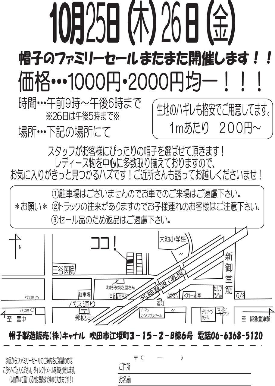 2012秋FSA4のコピー
