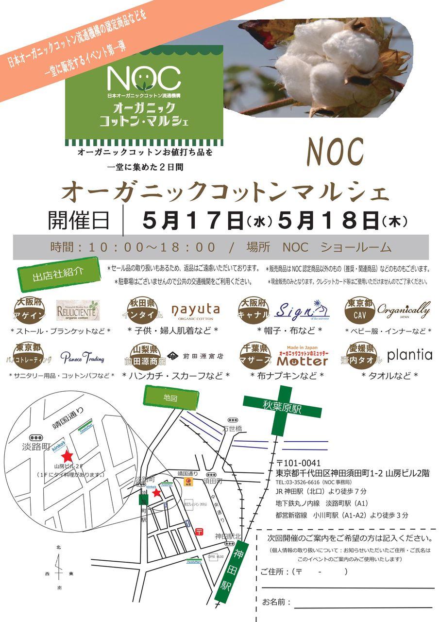 NOC1705フライヤー