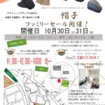 10月・11月イベント出店情報