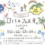 ロハスフェスタ福岡 出店