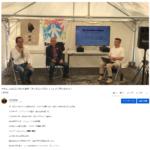 アースデイ東京2019トークテントにて。ナチュラル&エシカルな素材「オーガニックコットン」が世界を変える!