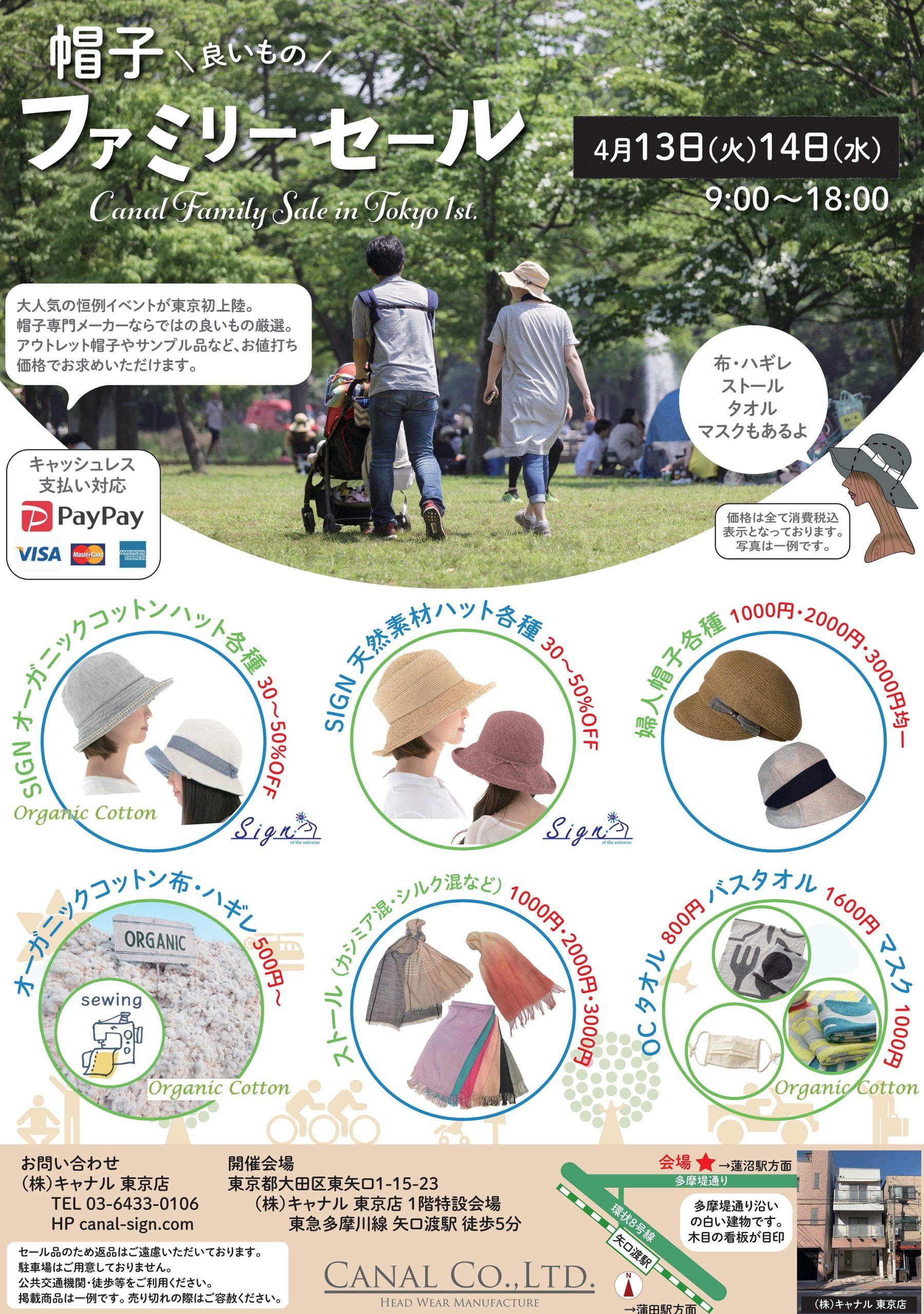 帽子ファミリーセールIN東京初開催