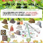 帽子ファミリーセール2021豊中開催告知