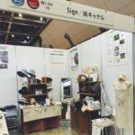 東京インターナショナルギフトショー秋明日から開催